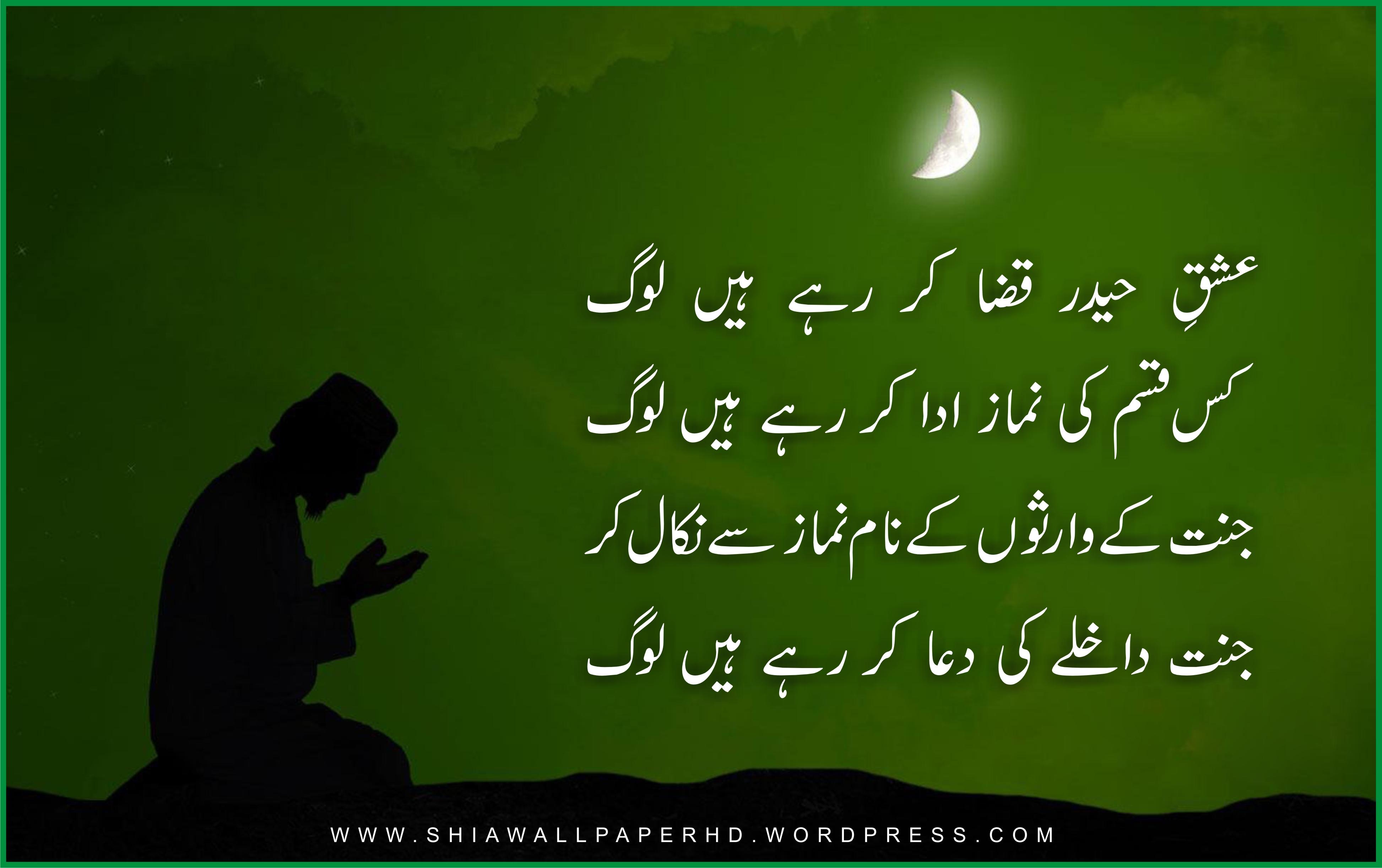 Namaz Quotes